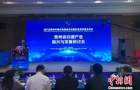 专家共议贵州省白酒产业振兴与发展