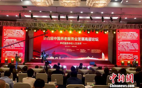 第四届中国养老服务业发展高层论坛扬州举行聚焦人文关怀