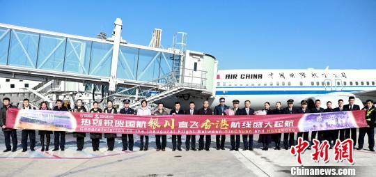 银川开通直飞香港航线