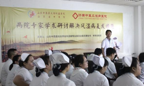 济南中医风湿病医院主办两院专家学术研讨解决风湿复发难题