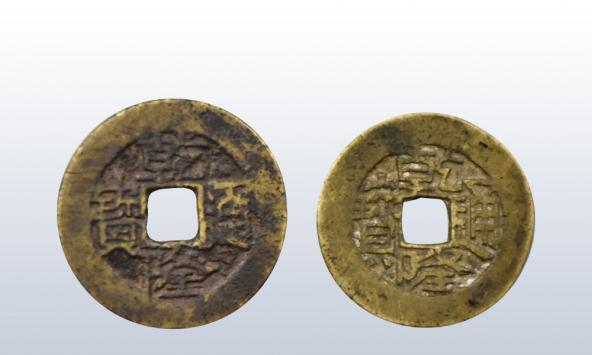 广州东朝寻宝:乾隆通宝铜币一组