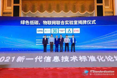 中国电子技术标准化研究院与千寻位置成立时空智能联合实验室